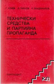 Технически средства и партийна пропаганда