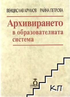 Архивирането в образователната система