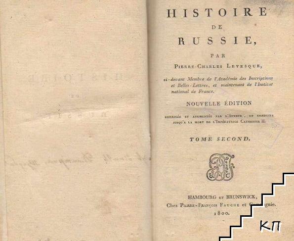 Histoire de Russie. Tome 2