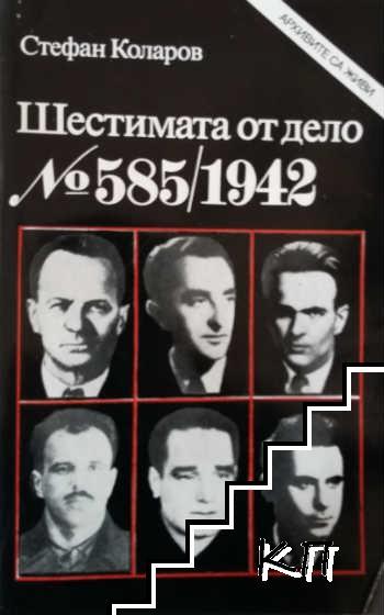 Шестимата от дело № 585 / 1942