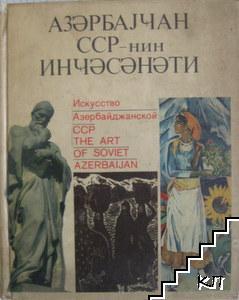 Искусство Азербайджанской ССР
