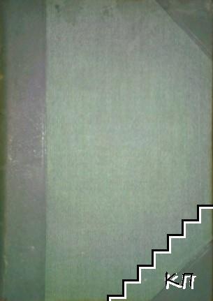 Кормило. Кн. 2 / 1933