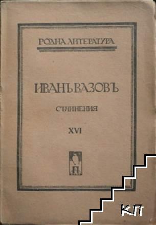 Съчинения. Томъ 16: Живописна България. Въ недрата на Родопите. Пътувания изъ Русия