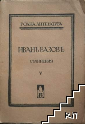 Съчинения. Томъ 5: Лирика (1912-1919)