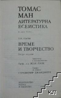 Литературна есеистика в два тома. Том 1: Време и творчество