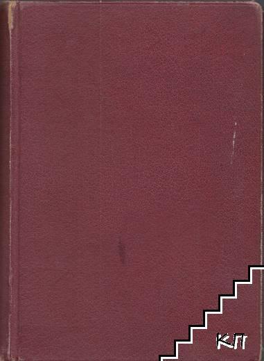 Теоретични основи на електротехниката. Част 1: Физически основи на електротехниката