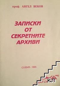 Записки от секретните архиви