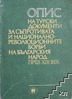 Опис на турски документи за съпротивата и национално-революционните борби на българския народ през XIX век