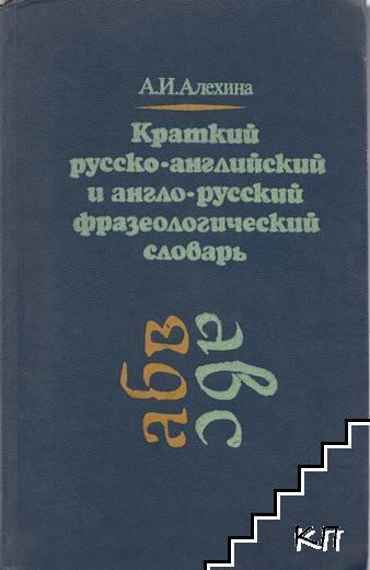Краткий русско-английский и англо-русский фразеологический словарь