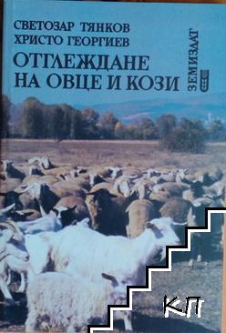 Отглеждане на овце и кози