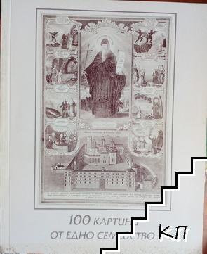 100 картини от едно семейство