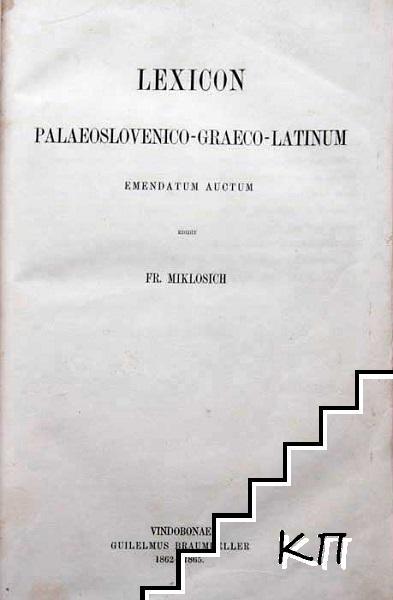 Lexicon Palaeoslovenico-Graeco-Latinum