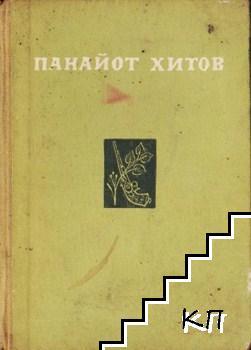 Моето пътуване по Стара планина и животоописанието на някои български стари и нови войводи