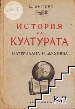 История на културата
