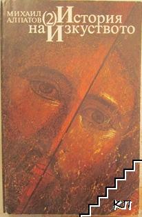 История на изкуството. Том 2