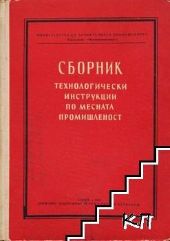 Сборник технологически инструкции по месната промишленост