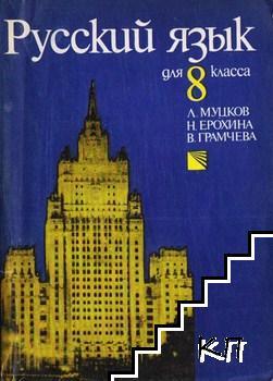 Русский язык для 8. класса