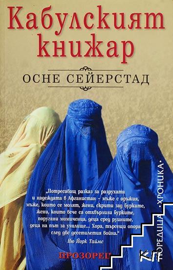 Кабулският книжар