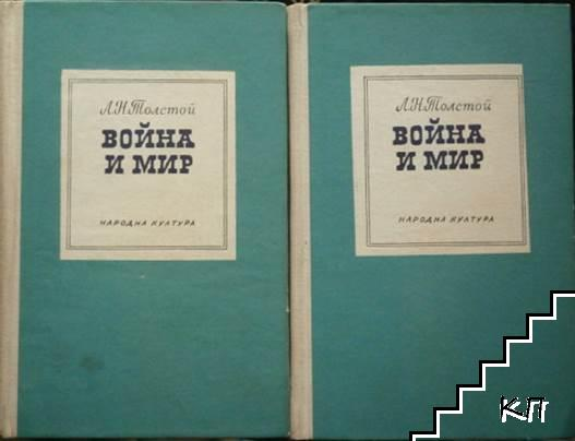 Война и мир. Роман в четири тома. Том 1-4