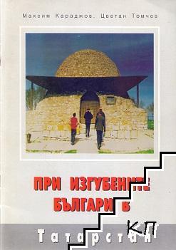 При изгубените българи в Татарстан