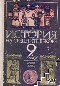 История на Средните векове за 9. клас
