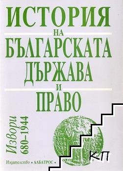 История на българската държава и право. Извори 680-1944