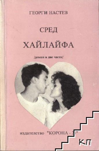 Сред хайлайфа