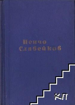 Съчинения в два тома. Том 1: Поезия