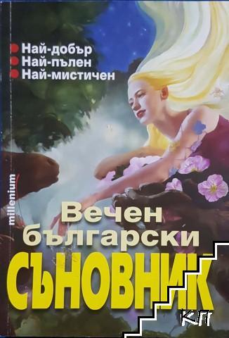 Вечен български съновник