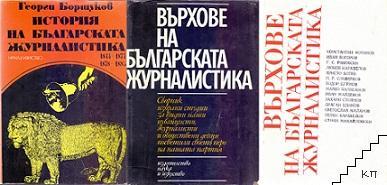 История на българската журналистика 1844-1877, 1878-1883 / Върхове на българската журналистика. Том 1-2