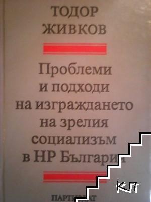Проблеми и подходи на изграждането на зрелия социализъм в НР България