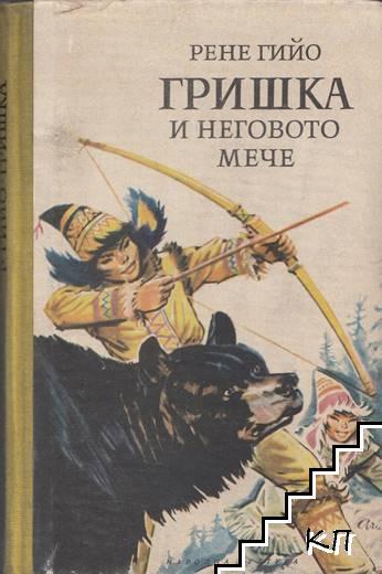 Гришка и неговото мече