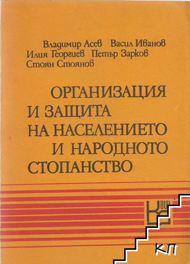 Организация и защита на населението и народното стопанство. Част 2