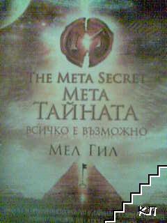 Метатайната