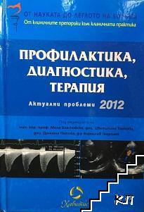 Профилактика, диагностика, терапия. Актуални проблеми 2012