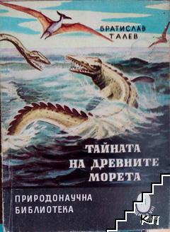 Тайната на древните морета