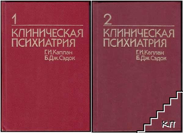 Клиническая психиатрия в двух томах. Том 1-2