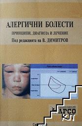 Алергични болести