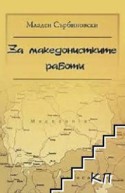 За македонстките работи