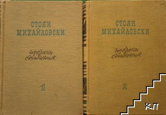 Избрани съчинения в два тома. Том 1-2
