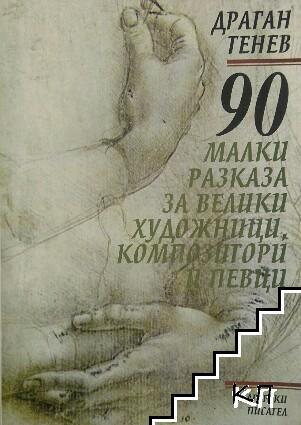 90 малки разказа за велики художници, композитори и певци