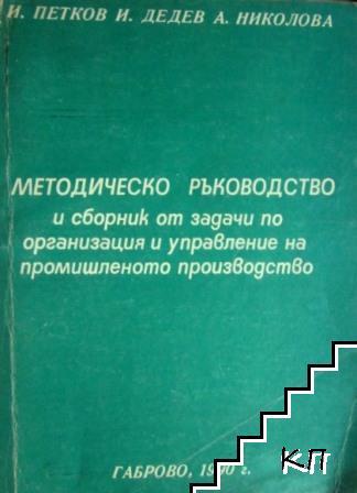 Методическо ръководство и сборник от задачи по организация и управление на промишленото производство