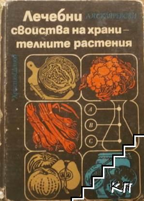 Лечебни свойства на хранителните растения
