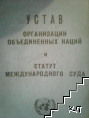 Устав Организации объединенных наций и статут международного суда