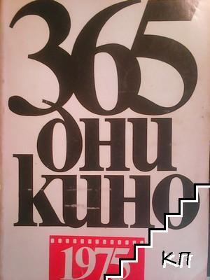 365 дни кино - 1975 година