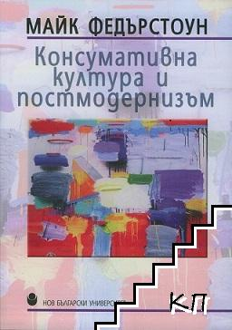Консумативна култура и постмодернизъм