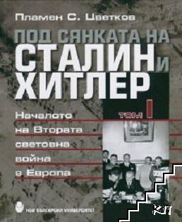 Под сянката на Сталин и Хитлер. Том 1: Началото на Втората световна война в Европа