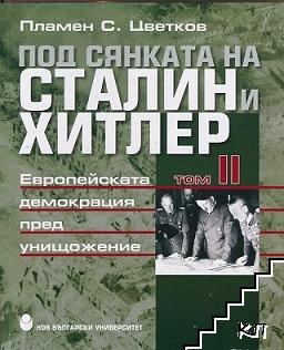 Под сянката на Сталин и Хитлер. Том 2: Европейската демокрация пред унищожение