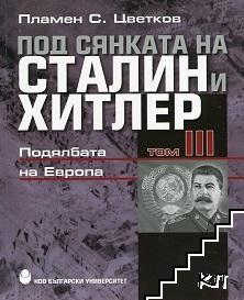 Под сянката на Сталин и Хитлер. Том 3: Подялбата на Европа