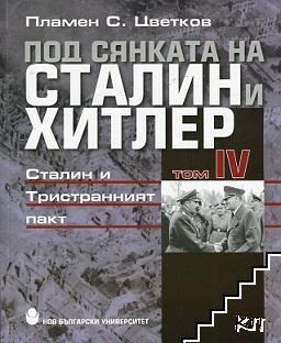 Под сянката на Сталин и Хитлер. Том 4